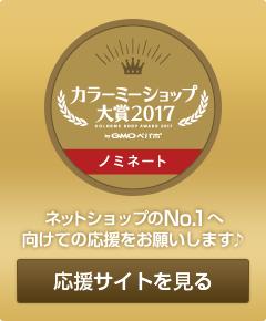 カラーミーショップ大賞ノミネート