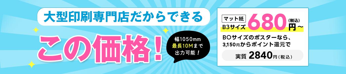 大判印刷専門店だからできるこの価格マット紙B3サイズ 680円(税込)