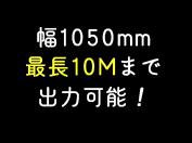 幅1050ミリメートル 最長10メートルまで出力可能