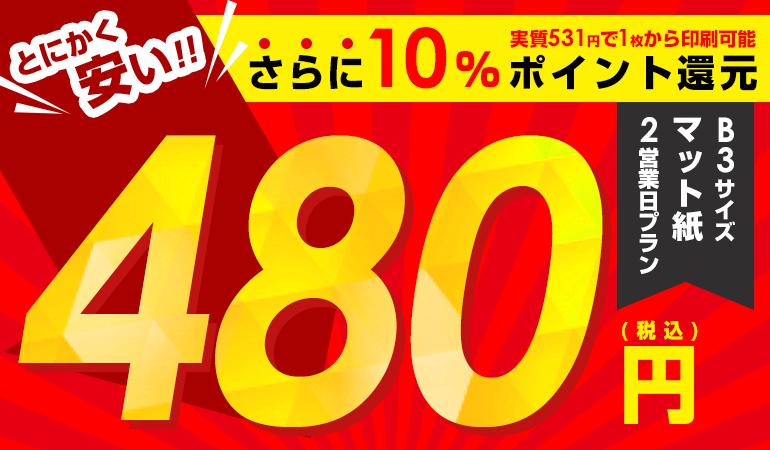 大判印刷専門店だからできるこの価格 マット紙B3 680円 さらにポイント10%還元