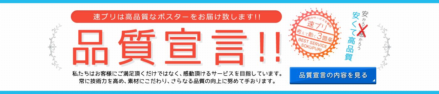 ソクプリは高品質なポスターをお届け致します!!品質宣言