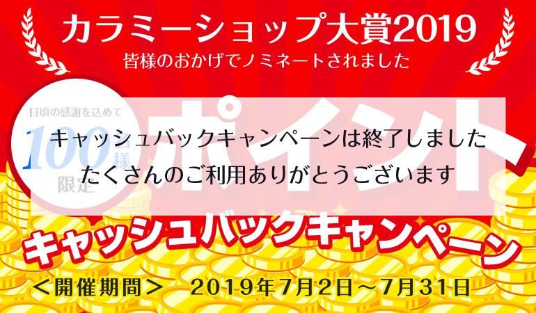 カラミーショップ大賞2019キャッシュバックキャンペーン2019年7月2日〜7月31日まで