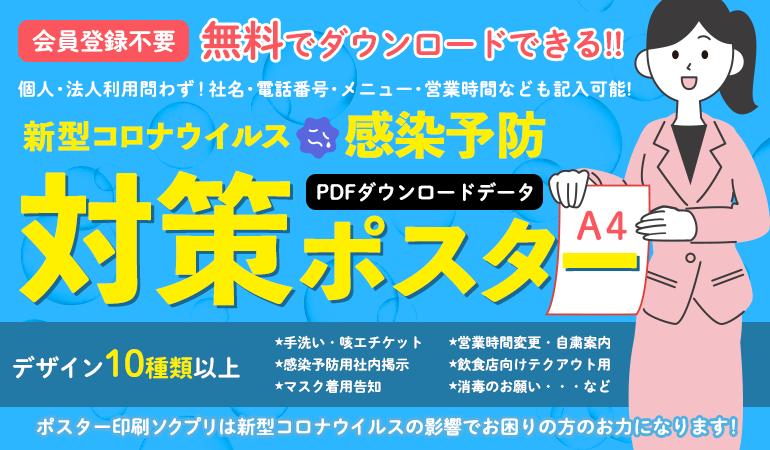 【社名入り】新型コロナ感染予防対策ポスターを無料でダウンロードしていただけます