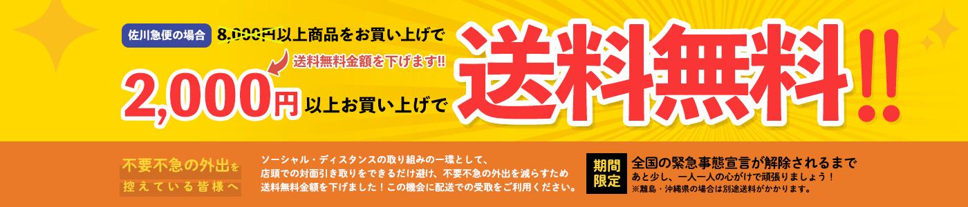 【期間限定】全国の緊急事態宣言が解除されるまで、通常佐川急便の場合8000円以上お買い上げで送料無料のところ、2000円以上お買い上げで送料無料!