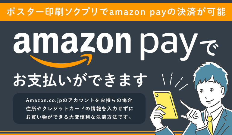 ポスター印刷ソクプリでamazon payの決済が使えます