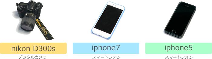 nikon D300s、iphone7、iphone5