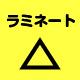 ラミネート三角