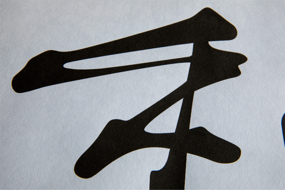 和紙無地の商品写真