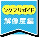 ソクプリガイド 解像度編