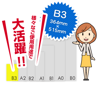B3サイズは様々なご使用用途で大活躍!