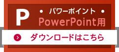 パワーポイント