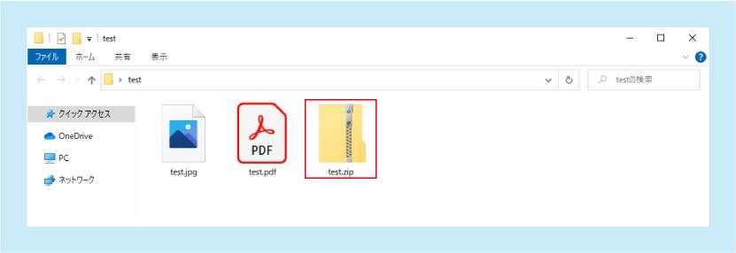 Windows10での圧縮方法イメージ画像